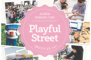 「Playful Street」のイメージ画像1